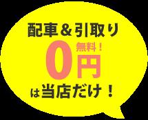 配車&引取り0円は当店だけ!