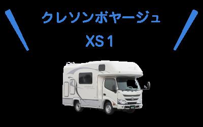 クレソンボヤージュXS1