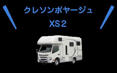 クレソンボヤージュXS2