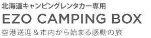 エゾキャンピングボックス